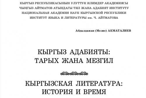Кыргызская литература: История и время