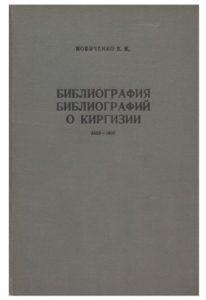 Новиченко Е. И. Библиография библиографий о Киргизии (1852-1967). Фрунзе — 1969г.