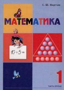 Математика 1 класс С.Ш. Мкртчян Часть вторая