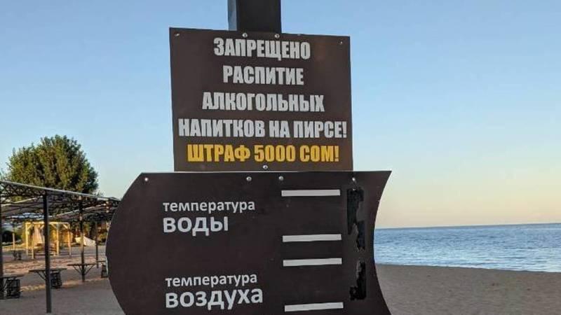 Законно ли владельцы пансионатов на Иссык-Куле взимают штраф с посетителей? - отдыхающий