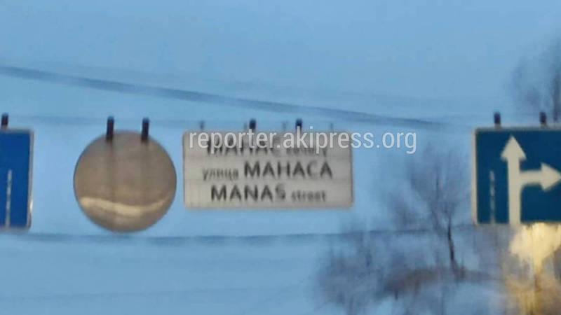 «Проспект Манаса или улица Манаса?». Почему везде пишут по разному?