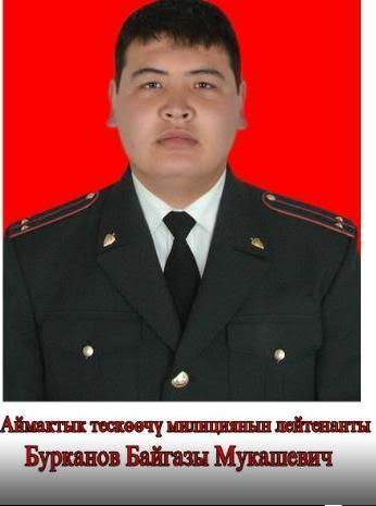 Байгазы Бурканов