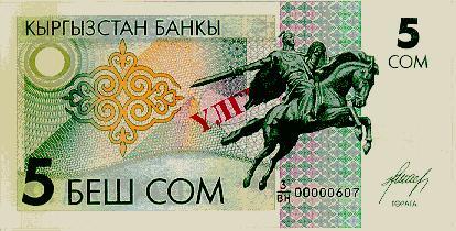 Валюта Кыргызстана - банкнота номиналом 5 сомов образца 1993 года. АКИpress
