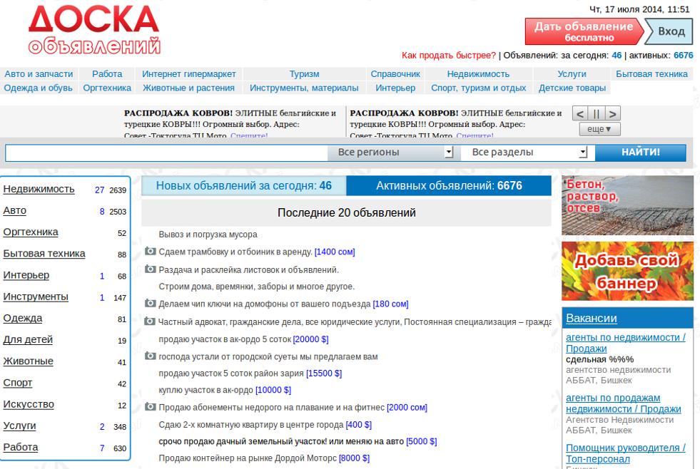 Бесплатная доска объявлений кыргызстан частные объявления продажи бу авто ваз в москве