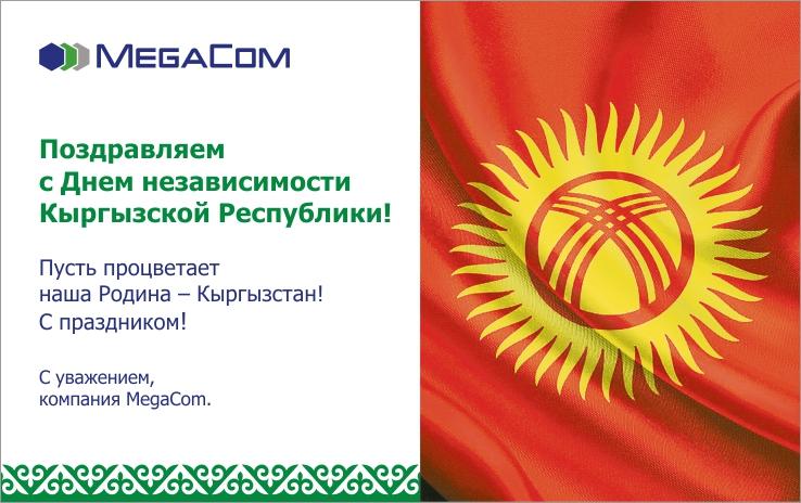 поздравление с днем рождения на кыргызском с переводом говорить обуви