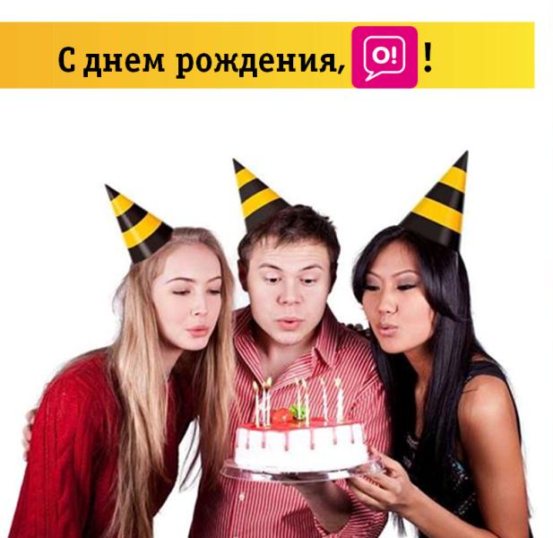 Поздравление с днем рождения от билайна на