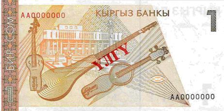 Валюта Кыргызстана - банкнота номиналом 1 сом образца 1994-1995 годов. АКИpress