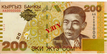 Валюта Кыргызстана - банкнота номиналом 200 сомов образца 2000 года. АКИpress