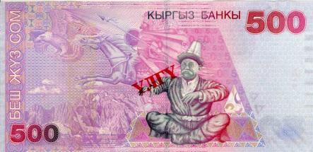 Валюта Кыргызстана - банкнота номиналом 500 сомов образца 2005 года. АКИpress