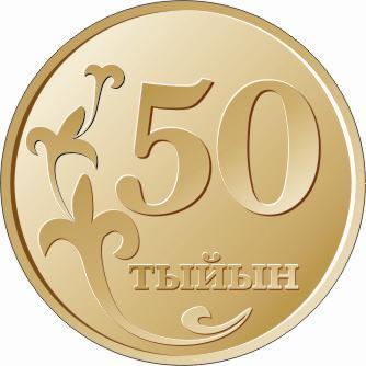 Валюта Кыргызстана - монета номиналом 50 тыйын образца 2008 года. АКИpress