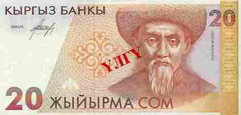 Валюта Кыргызстана - банкнота номиналом 20 сомов образца 1994-1995 годов. АКИpress