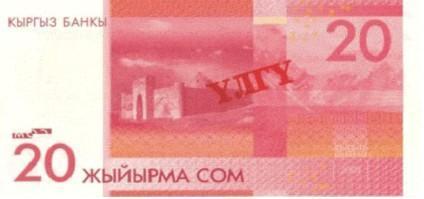 Валюта Кыргызстана - банкнота номиналом 20 сомов образца 2009 года. АКИpress