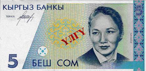 Валюта Кыргызстана - банкнота номиналом 5 сомов образца 1994-1995 годов. АКИpress