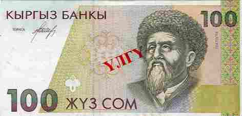 Валюта Кыргызстана - банкнота номиналом 100 сомов образца 1994-1995 годов. АКИpress