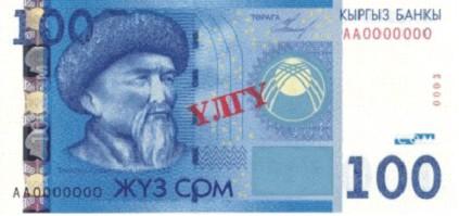Валюта Кыргызстана - банкнота номиналом 100 сомов образца 2009 года. АКИpress