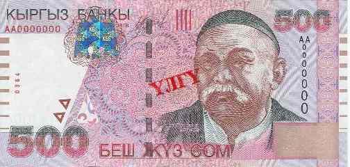 Валюта Кыргызстана - банкнота номиналом 500 сомов образца 2000 года. АКИpress
