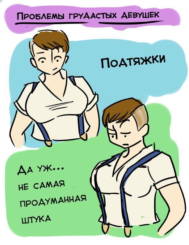 Плюсы большой груди