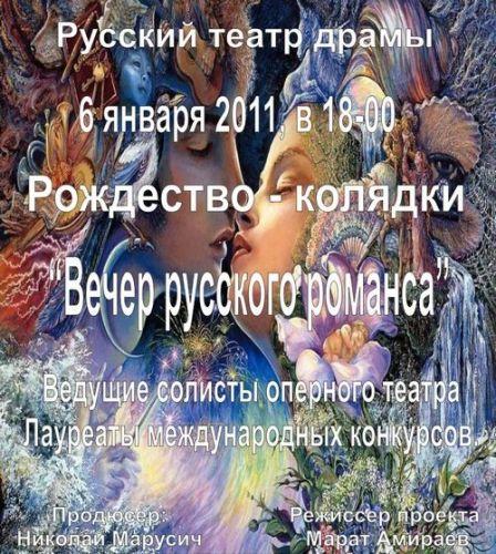 Копия-Русский-романс-а4