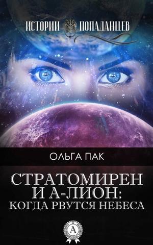 15745-pak-olga-stratomiren-i-a-lion-kogda-rvutsya-nebesa