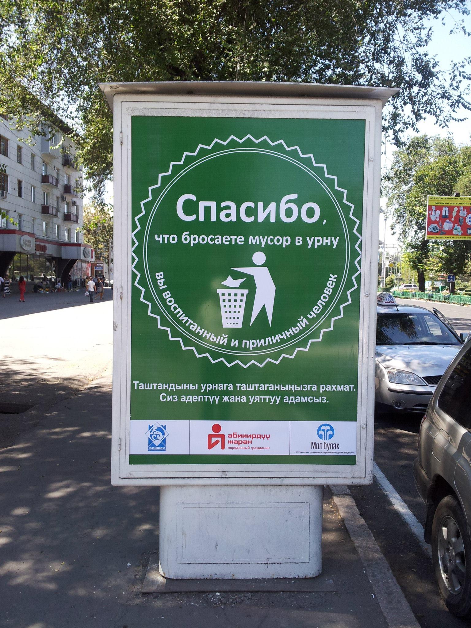 Как сделать рекламу своего города 780