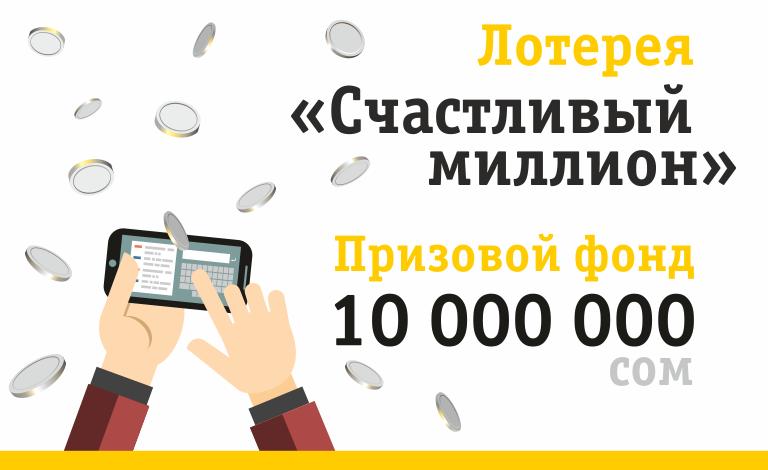 Бесплатные лотереи на смартфоне