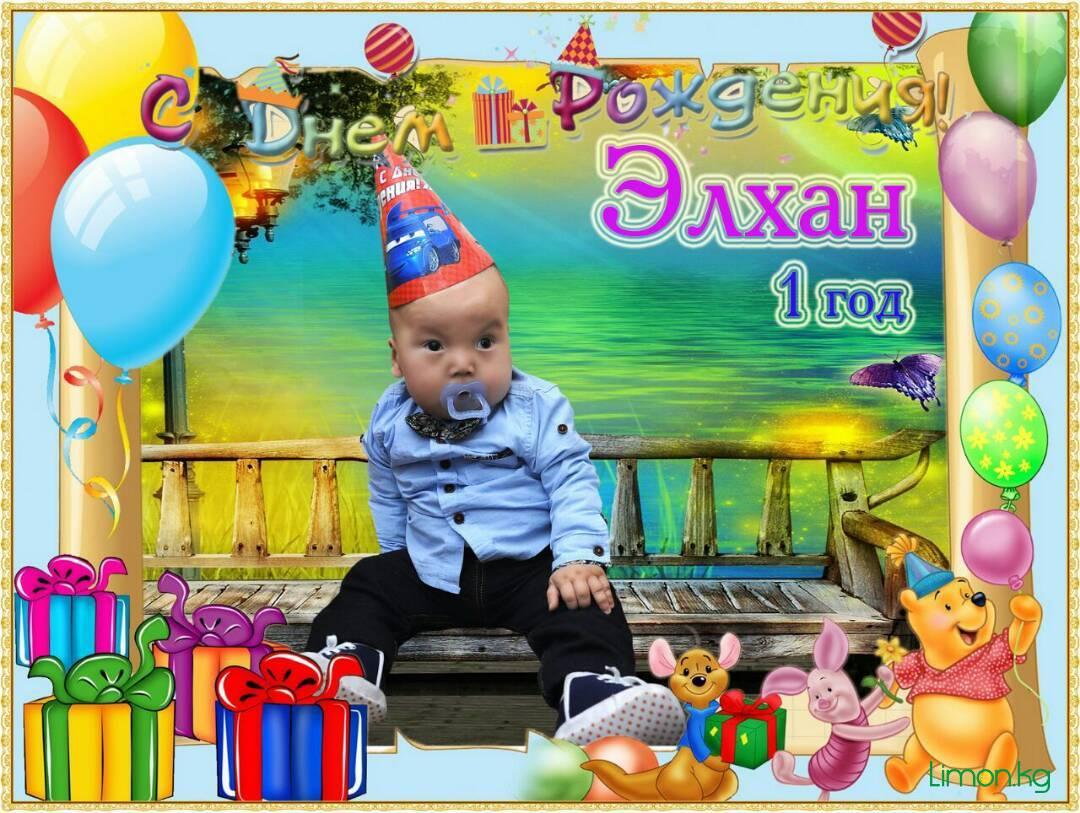 Элхану 1 год