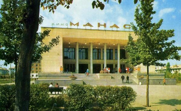 1970.-Фрунзе.-Кинотеатр-Манас-о120-600x369