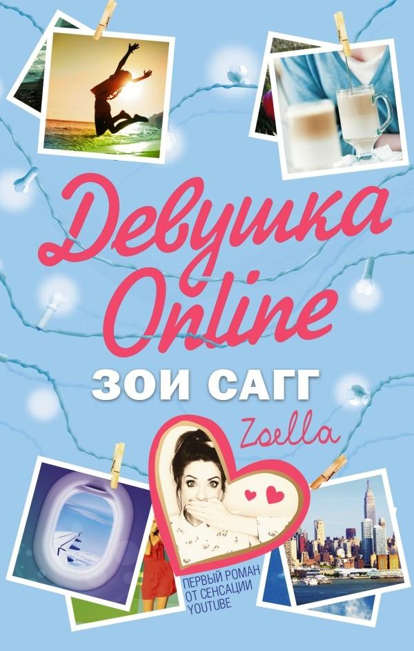 Девушка онлайн