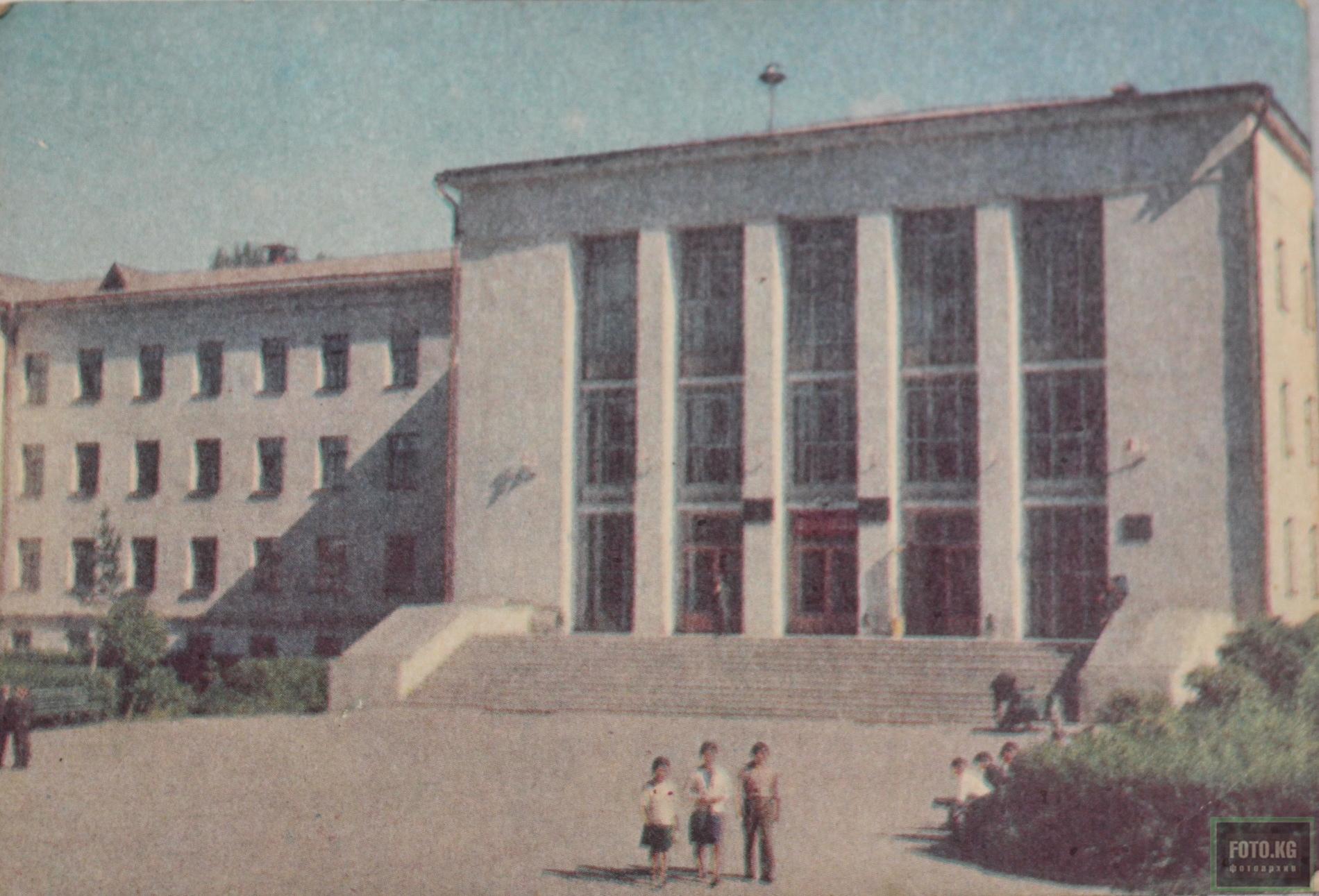 Пржевальск. Государственный педагогический институт. Фото: 1969 год
