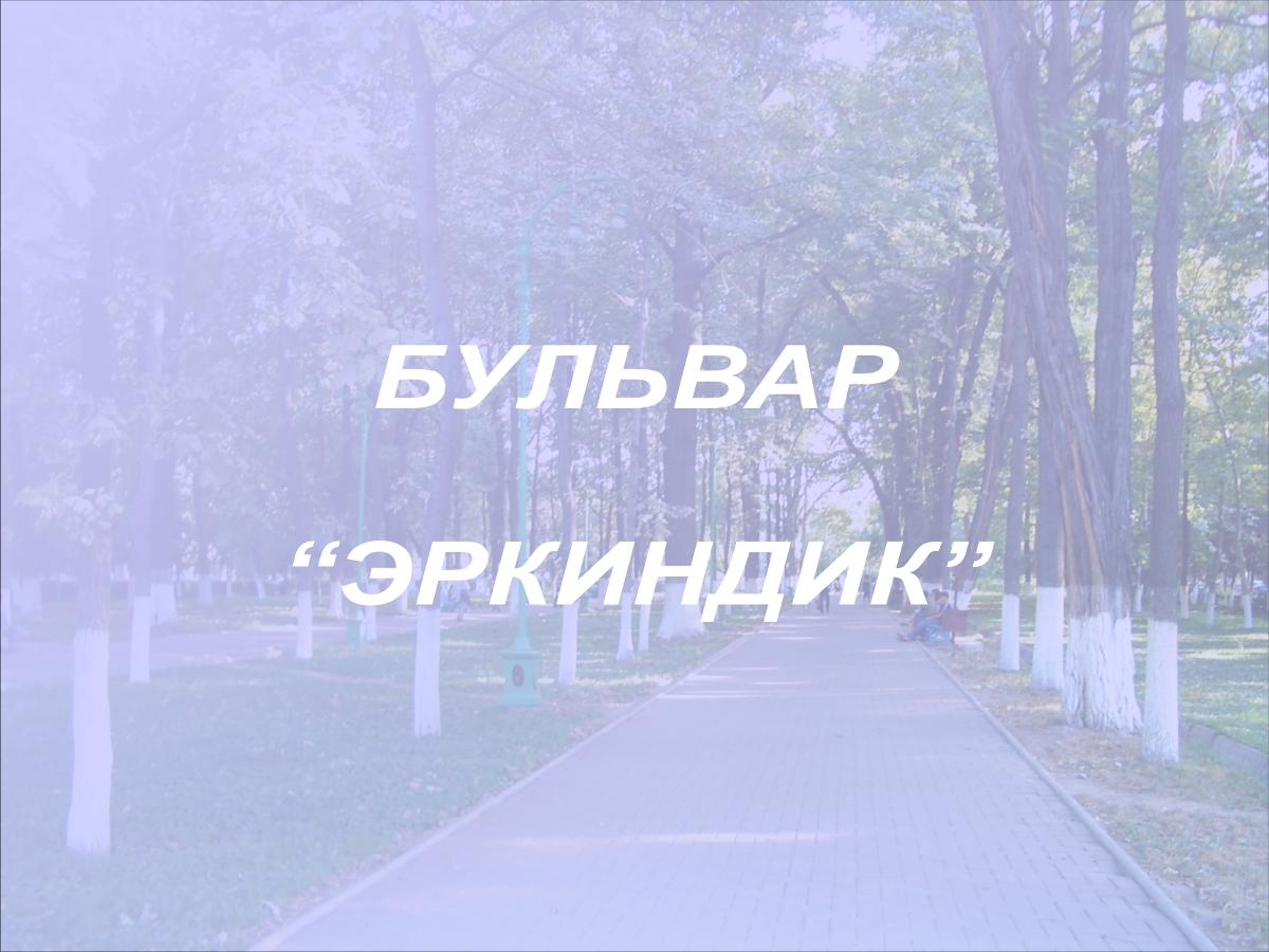 Бульвар Эркиндик