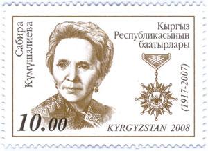 Stamp_of_Kyrgyzstan_kumushalieva