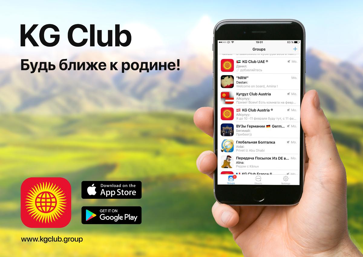 bishkek312_promo_ru