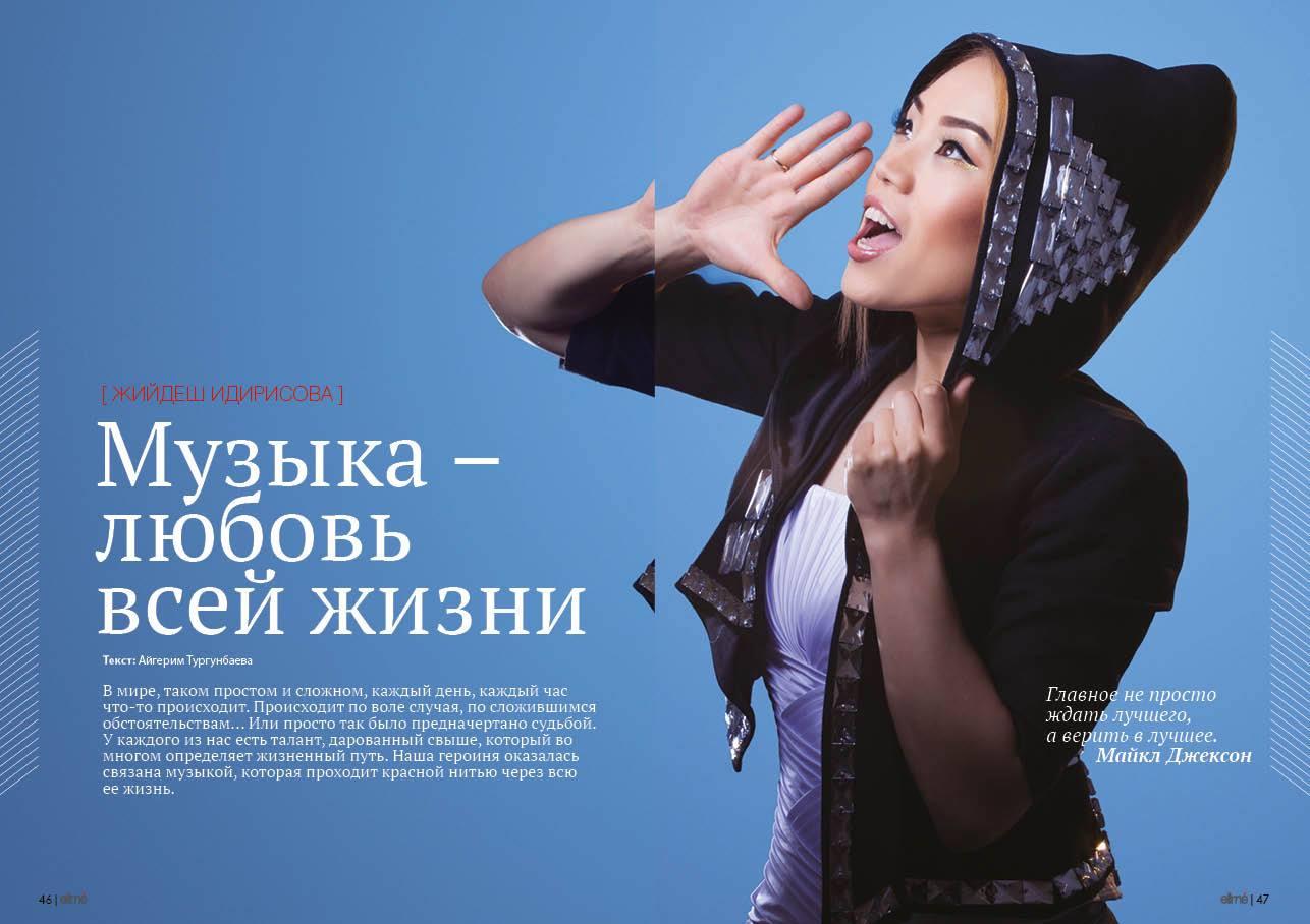 Жийдеш Идирисова 06