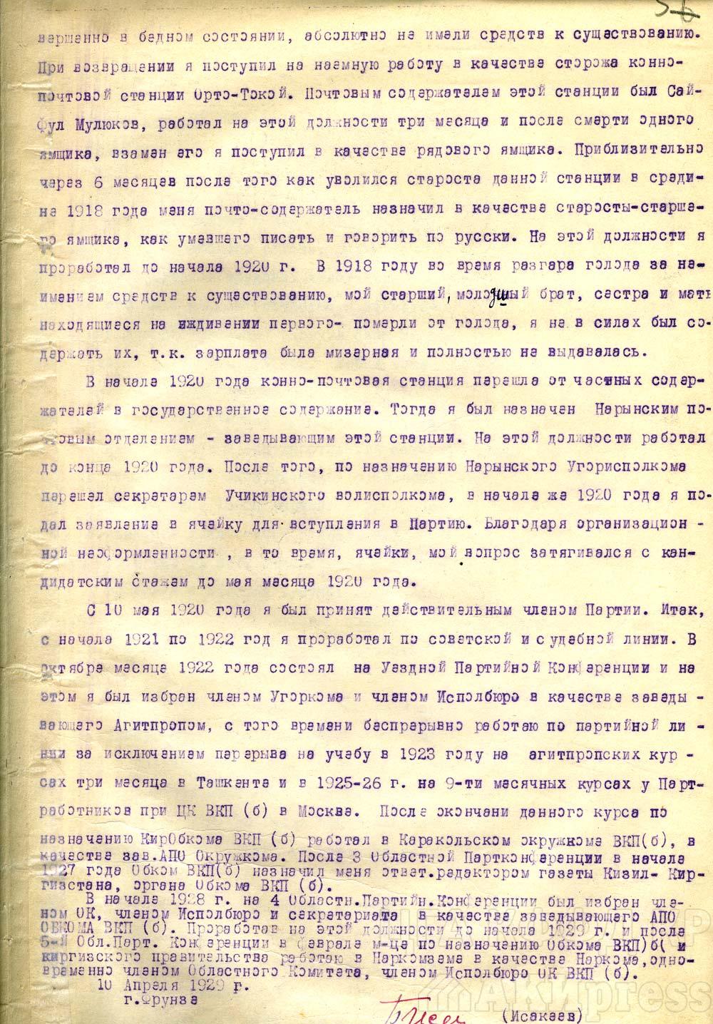 Автобиография Баялы Исакеева / Госархив / АКИpress