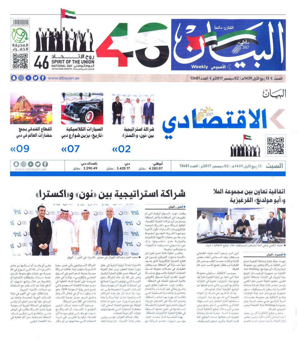 Арабская пресса про кыргызов