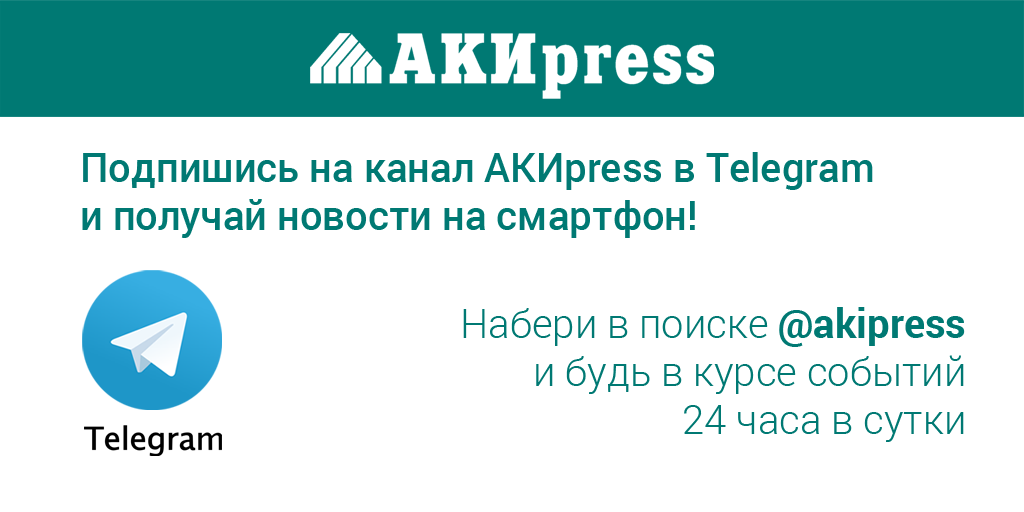 Канал АКИpress Telegram