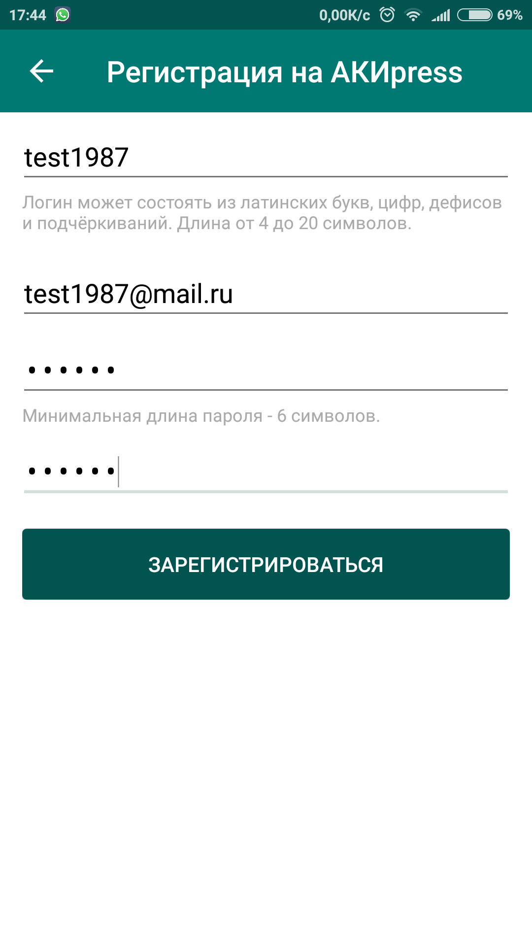 Авторизация в приложении АКИpress