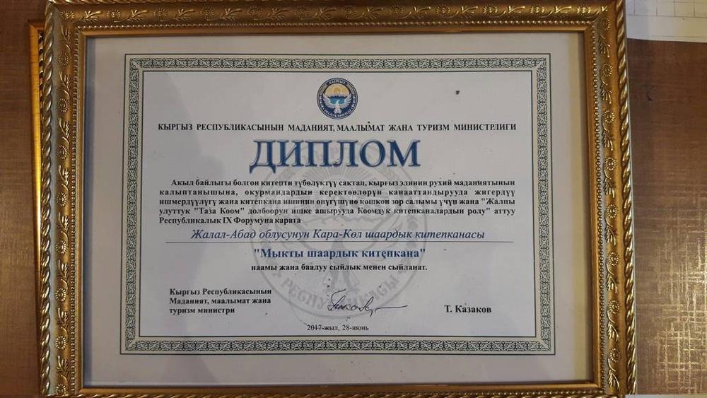 Библиотека города Кара Куль награждена званием Лучшая  4