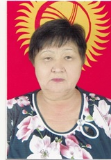 У.Сыдыкбаева
