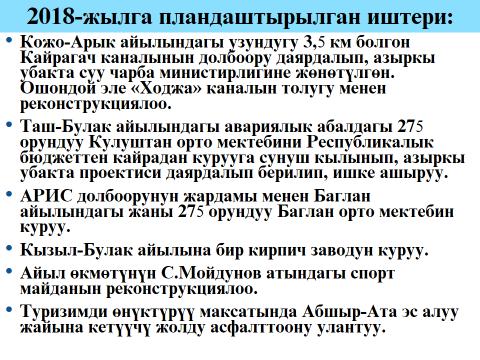 Т.Кулатов айыл өкмөтүнүн 2018-жылга карата планы
