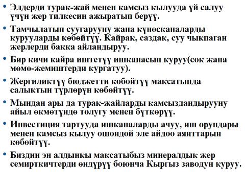 Т.Кулатов айыл өкмөтүнүн 2018-жылга планы