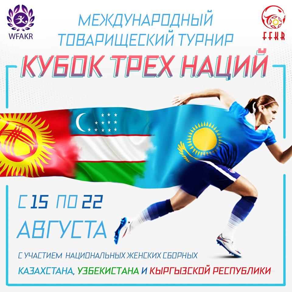 Кубок трех наций 2017