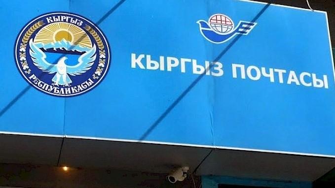 До июня 2018 года будут подготовлены техзадания и план-смета реализации проекта по реформированию ГП «Кыргыз почтасы»