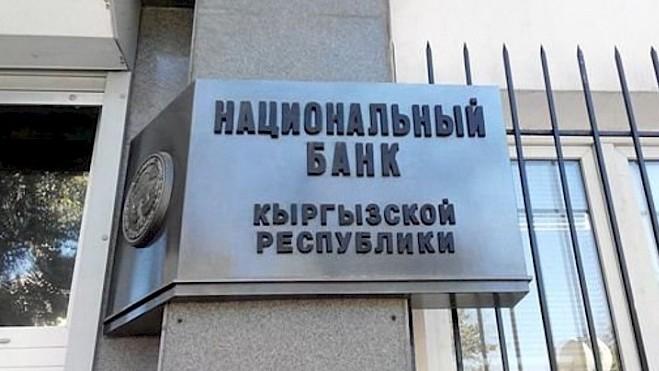 Нацбанк согласовал ряд кандидатур в советы директоров и правление ряда коммерческих банков (список)