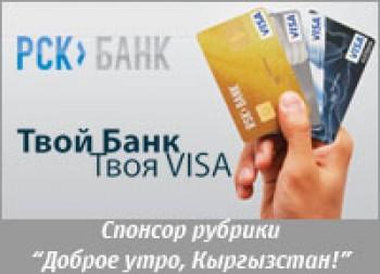 телефоны, кыргызстан курс валют сегодня рубил ош правильные