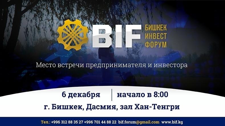 На Бишкекском инвестфоруме BIF 2017 будут презентованы лучшие инвестиционные проекты