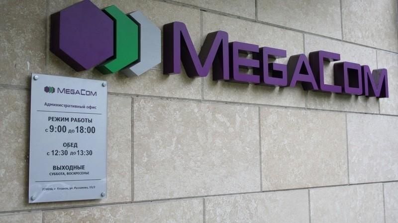 Фонд госимущества проведет переоценку стоимости «Альфа Телекома» (ТМ MegaCom)