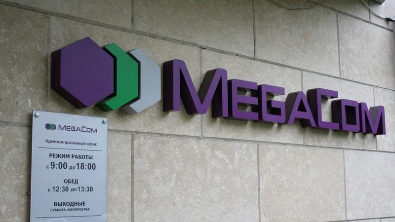 Швейцарская компания ALF Consulting SA выразила заинтересованность в покупке Megacom