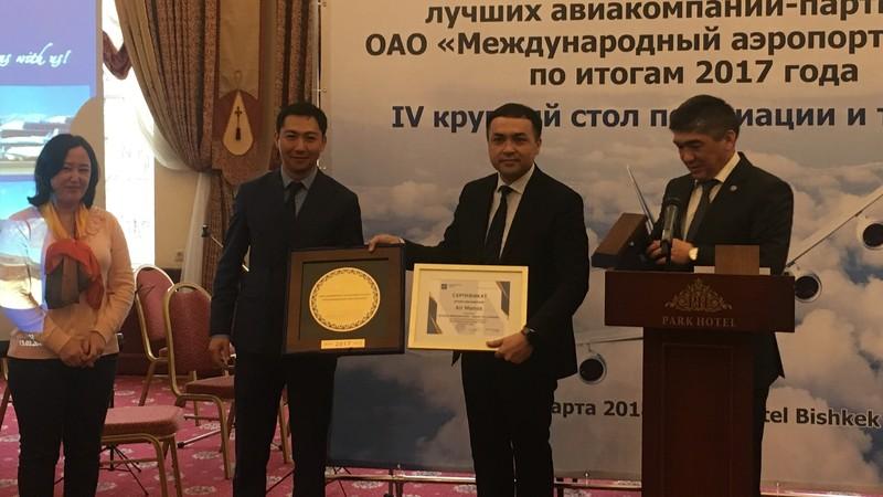«Эйр Манас» признан лучшей авиакомпанией Кыргызстана