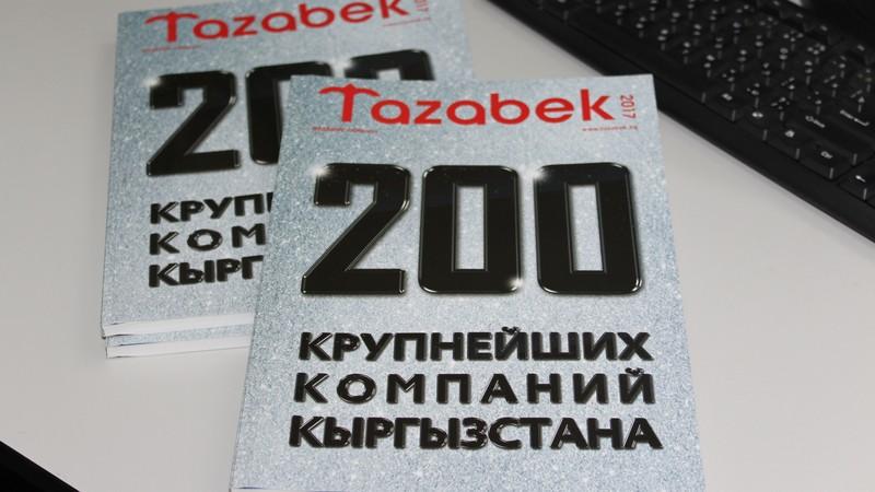 В продажу вышел новый журнал «ТОП-200 крупнейших компаний Кыргызстана». Годовым подписчикам Tazabek бесплатно!